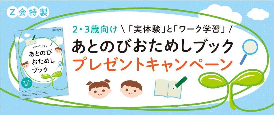 Z会幼児コースのキャンペーン2歳3歳向け